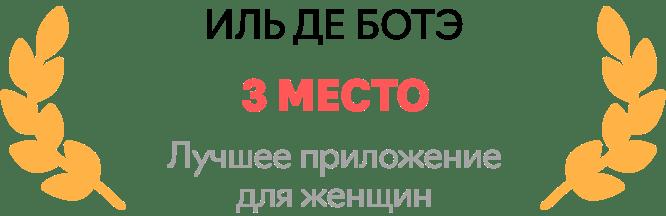 """ИЛЬ ДЕ БОТЕ - 3 место в категории """"Лучшее приложение для женщин"""""""