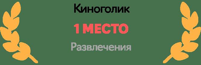 """Киноголик - 1 место в категории """"развлечения"""""""
