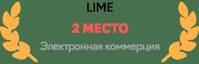 "LIME - 2 место в категории ""электронная коммерция"""