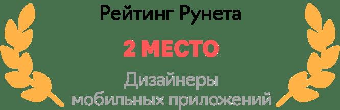 2 место в рейтинге разработчиков дизайна мобильных приложений по версии портала Рейтинг Рунета