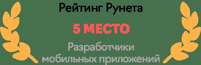 5 место в рейтинге разработчиков мобильных приложений по версии портала Рейтинг Рунета