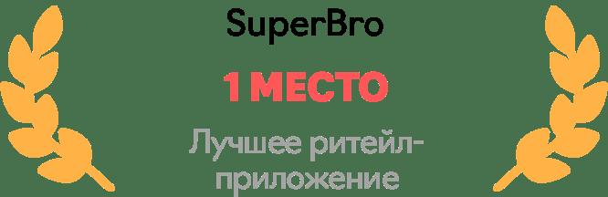 """SuperBro - 1 место в категории """"Лучшее ритейл-приложение"""""""