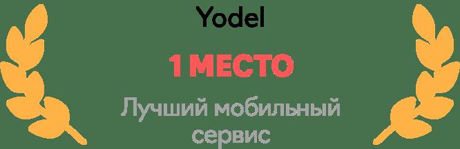 """Yodel - 1 место в категории """"Лучший мобильный сервис"""""""