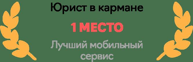 """Юрист в кармане - 1 место в категории """"Лучший мобильный сервис"""""""