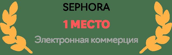 """SEPHORA - 1 место в категории """"электронная коммерция"""""""