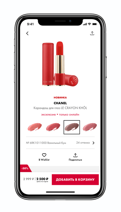 Дизайн интерфейса приложения Sephora