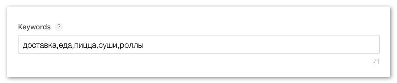 Пример правильного заполнения поля с ключами в App Store Connect