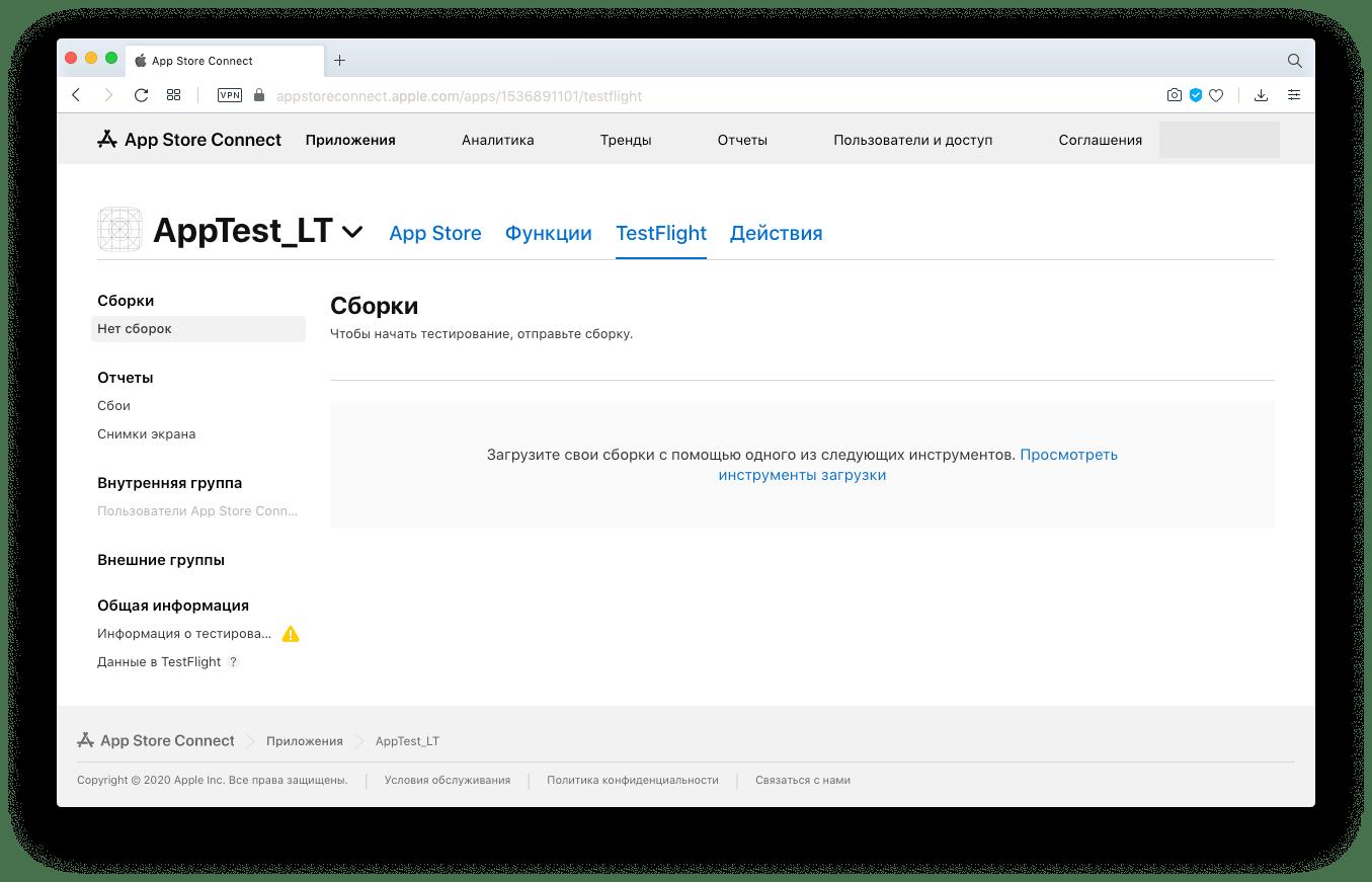 Как выложить приложение в App Store?