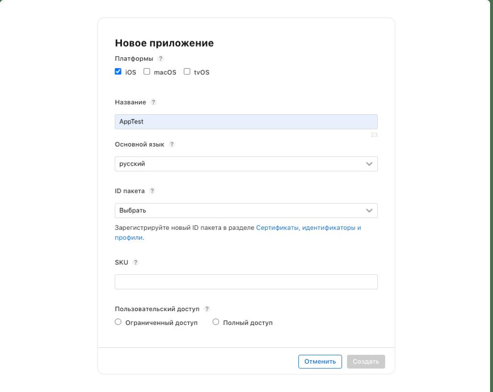 Как выпустить приложение в App Store?