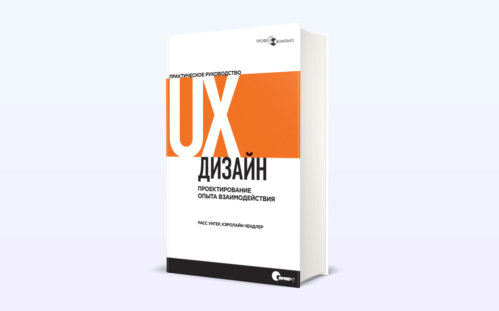 UX-дизайн. Практическое руководство по проектированию опыта взаимодействия Расса Унгера и Кэролайна Чендлера