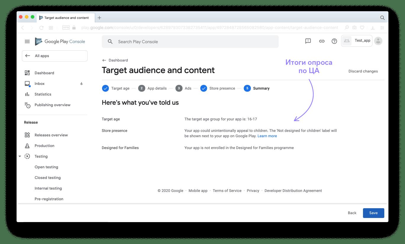 Как опубликовать своё приложение в Google Play?