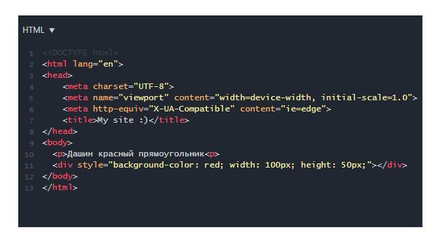 Пример HTML-кода