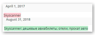 Каким было название проекта Skyscanner в апреле 2017-го и в августе 2018 года
