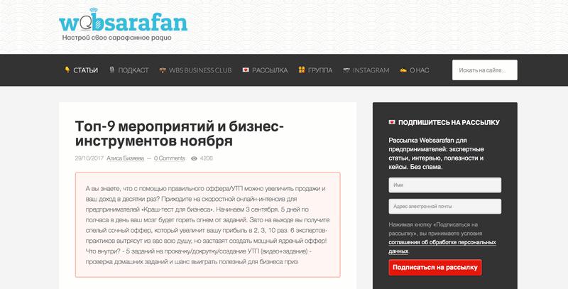 Промо-блок WebSarafan